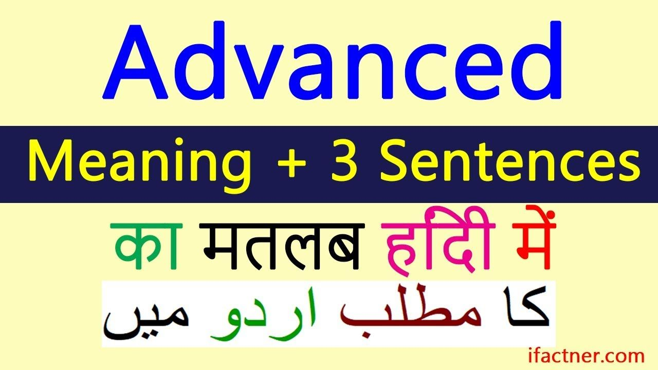 sophisticated meaning hindi