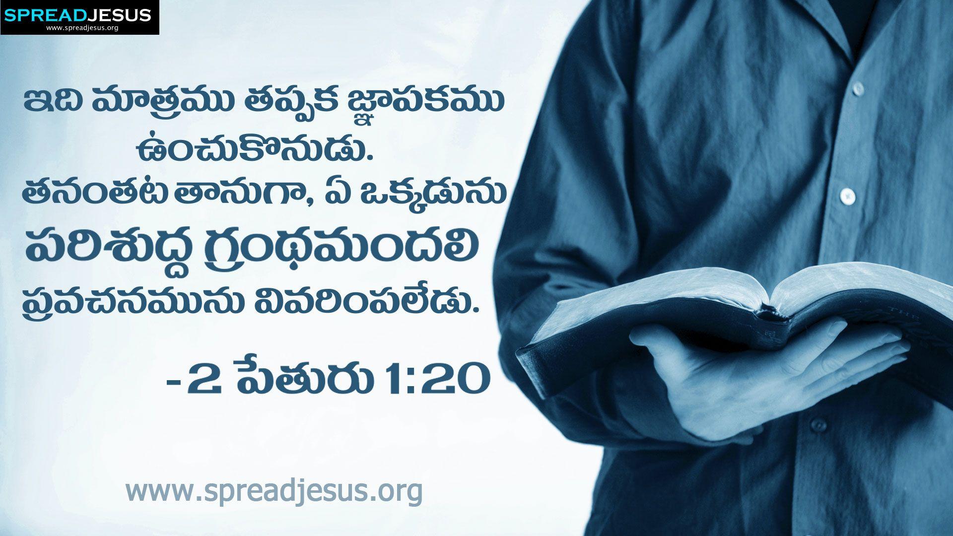 Telugu Bible Quotes Hd Wallpapers 2 Pethuru 1 20 Bible Quotes Hd Bible Quotes Bible Quotes Telugu