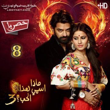 مسلسل ماذا اسمي هذا الحب 3 مترجم الحلقة 8 Lodynt Com لودي نت فيديو شير Arnav Singh Raizada Movie Posters Singh