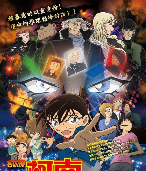 Detective Conan Movie 20 The Darkest Nightmare Bluray BD