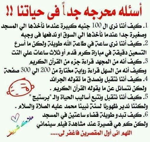 اللهم اني اول المقصرين فاغفر لي Quotes Islamic Quotes Islamic Pictures