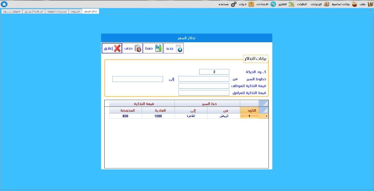 برنامج ادارة شئون الموظفين Apex Hr Software Desktop Screenshot Screenshots