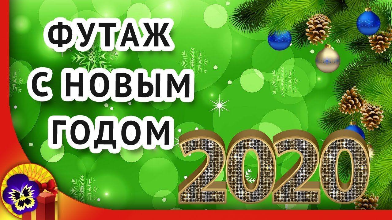 Futazh Novyj God 2020 Futazh Dlya Videomontazha Dlya Proshow Producer 2