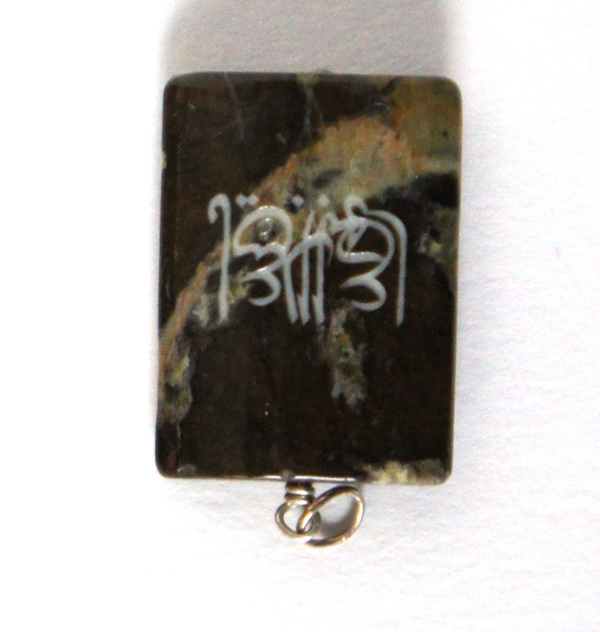 """Abdu'l Baha Abbas"" on Dainty Jasper Rectangles"