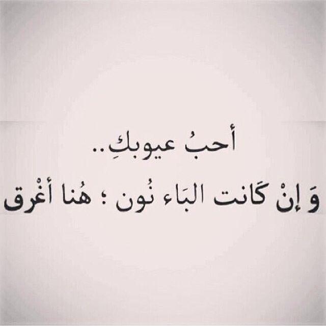 احب عيوبك و ان كانت الباء نون هنا اغرق Arabic Love Quotes Love Quotes For Crush One Word Quotes
