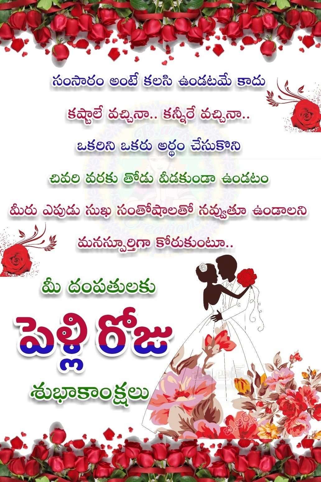 Happy wedding anniversary annayya Wedding anniversary