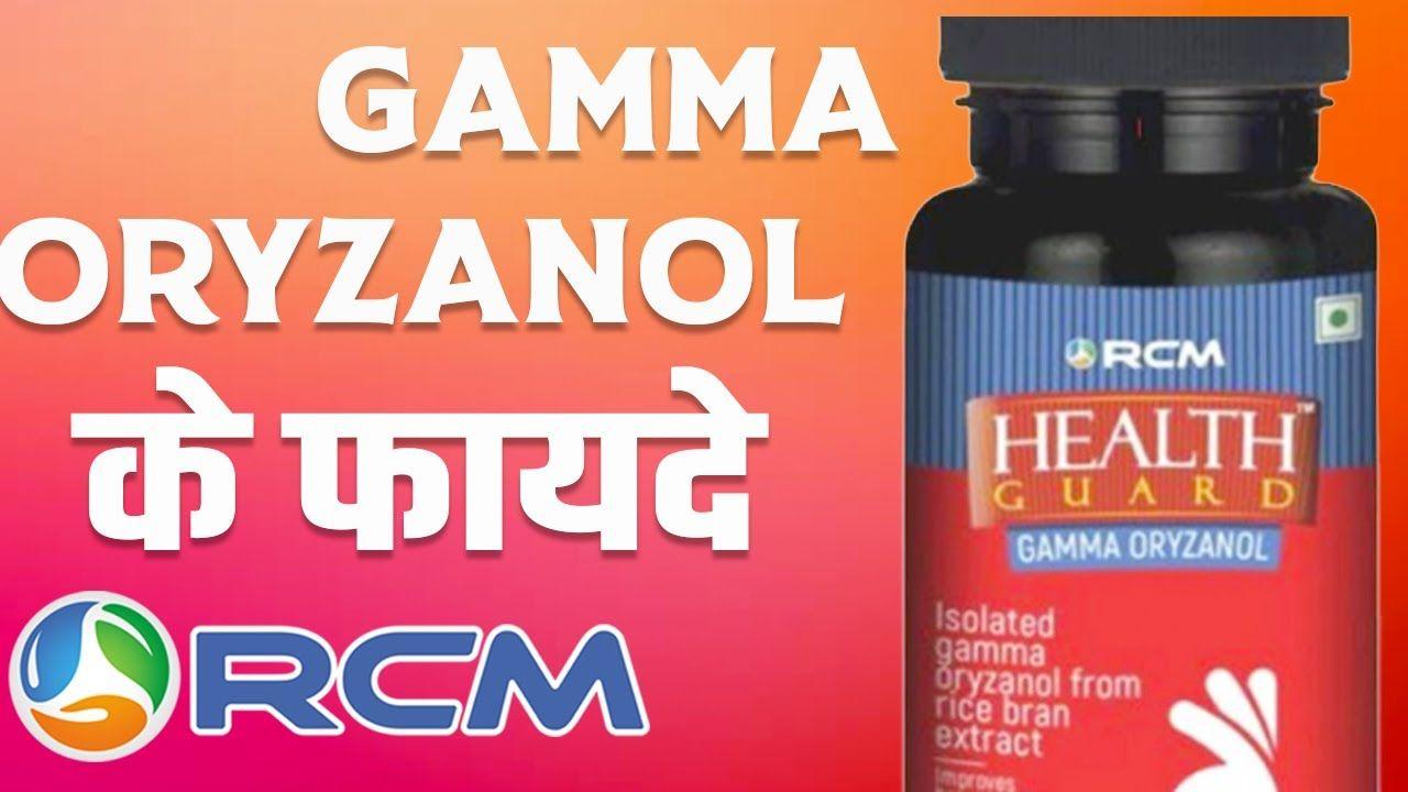 Benefits Of Rcm Health Guard Gamma Oryzanol Gamma Oryzanol Health Gamma