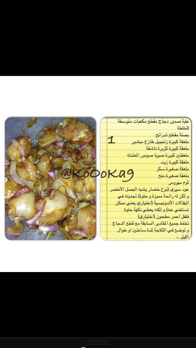 خلطة دجاج Food And Drink Recipes Food