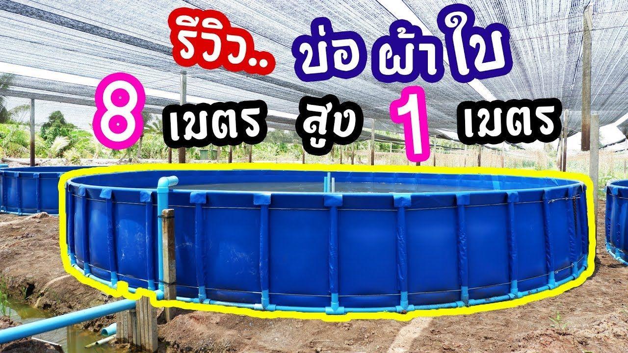 เล ยงปลาใน กระช งบก Land Based Fish Farming Farm Station Youtube กบ
