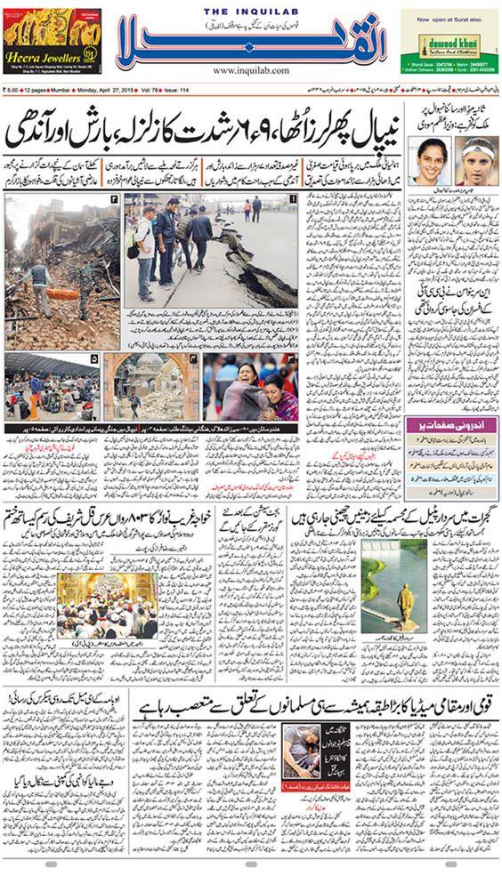 Inquilab urdu news paper today