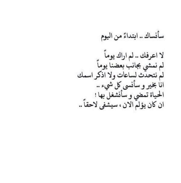 كل هذا الكلام كذب كيف لي ان انساك Wisdom Quotes Life Wisdom Quotes Quran Quotes Love