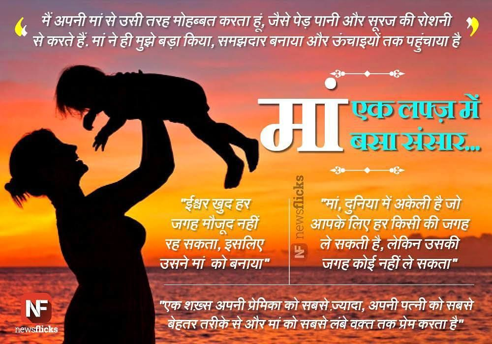 Happy Mothers Day!! #hindithoughts #hindi #hindiQuotes - mothers day flyer