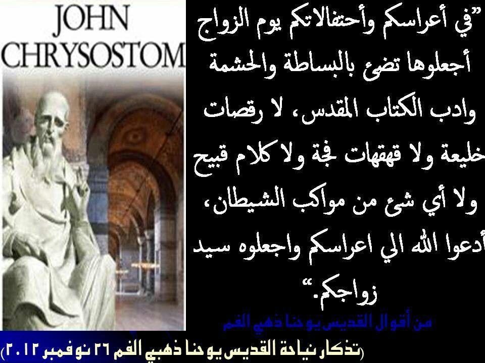 St John Chrysostom John Chrysostom Christian Art Faith