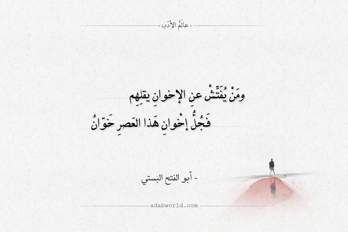 شعر أبو الفتح البستي ومن يفتش عن الإخوان يقلهم عالم الأدب