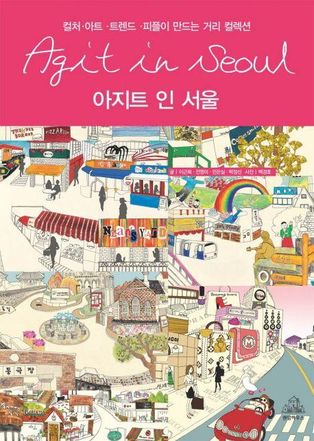 [아지트 인 서울] 이근희 /  서울의 문화적인 코드가 있는 감성 스트리트 12개를 선정한 서울 안내서로 매력적인 서울 거리의 걷기 여행 및 꼭 찾고 싶었던 아지트 공간을 소개한다. 바쁜 하루 속 언제든 쉴 곳을 내어주는 서울을 가장 꼼꼼하게 여행할 수 있는 방법을 만나보자. 또한 크게 'Walking'과 '아지트'로 나눠서 서정적인 일러스트를 수록하고, 각 거리의 풍경과 사람들의 스타일, 특별한 공간까지 함께 보여준다.     헤맬 일 없는 꼼꼼한 정보를 미리 습득할 수 있도록 여행지의 위치부터 문의 전화번호, 약도까지 다양한 길 찾기 서비스를 제공한다. 또한 각종 문화공연 정보부터 사진 찍기 좋은 곳, 역사 문화가 살아 있는 거리, 독특한 취향과 개성을 가진 곳, 젊음의 열기가 살아있는 공간까지 세세한 서울여행 코스를 펼쳐낸다.