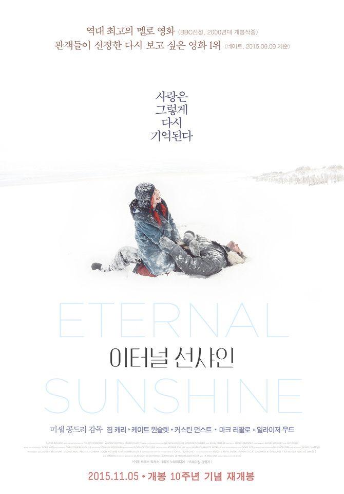 이터널 선샤인 _ Eternal Sunshine Of The Spotless Mind - - P Y G M A L I O N -