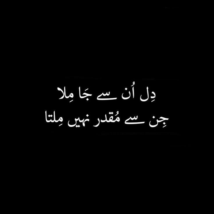 Pin by aliwarraich on sad poetry  Pinterest  Urdu quotes