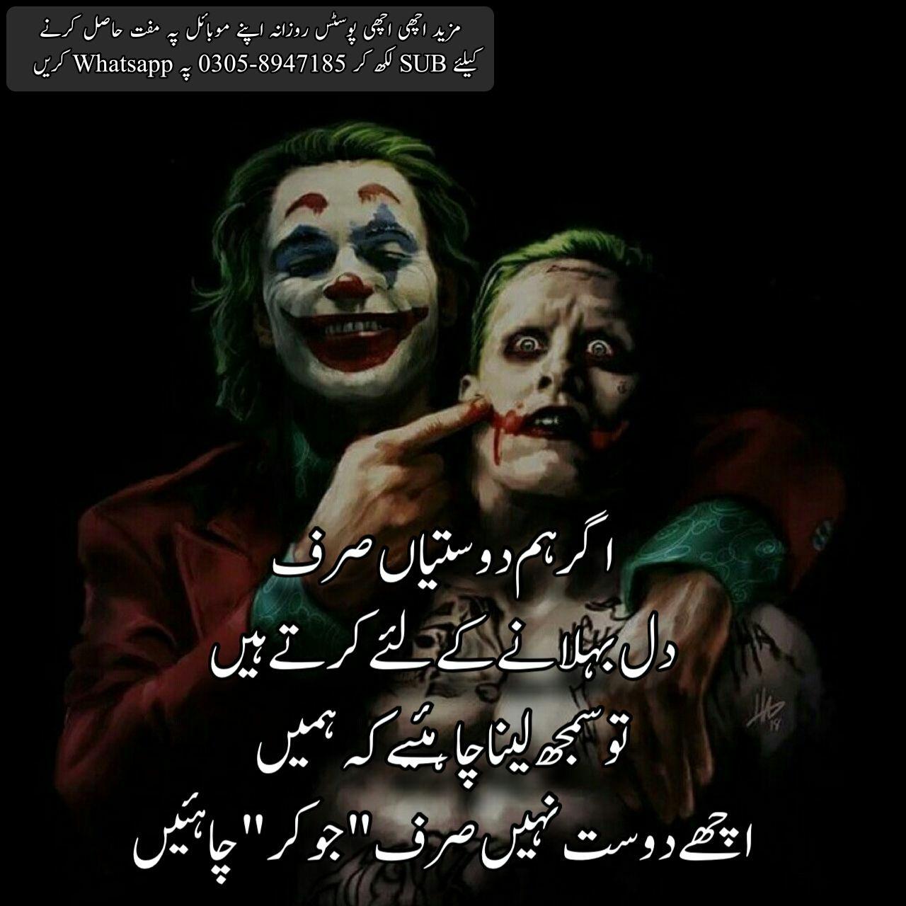 Dost Nahin Joker Friendship Urdu Quotes Urdu Funny Quotes Joker Quotes Best Quotes