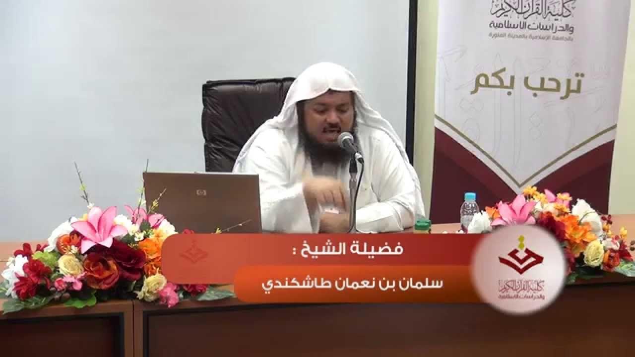 برنامج إسناد 1 سلسلة مهارات التجويد وحسن الأداء الشيخ سلمان بن نعمان ط Jewelry Alai