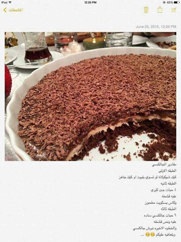 Pin By Twinkle Star On طبخ Food Cooking Recipes