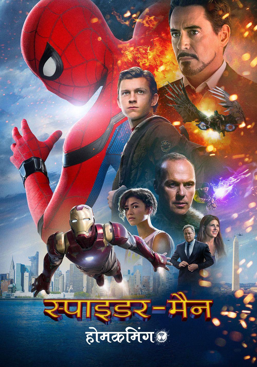 spider-man: homecoming 2017 hindi poster | spider-man | pinterest