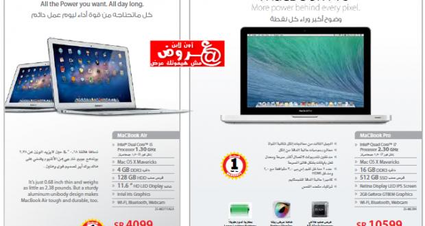 اسعار وعروض جرير علي اجهزة ماك بوك آير و ماك بوك برو Macbook Air And Macbook Pro Prices In Jarir Pixel Power Day