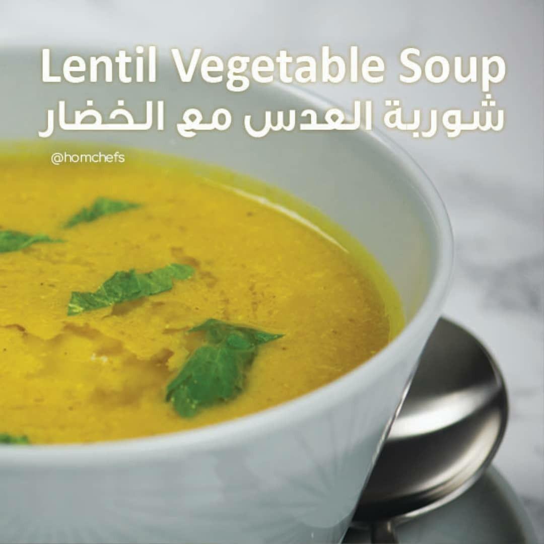 شوربة العدس بالخضار Lentil Vegetable Soup Lentil Vegetable Soup Lentils Cooking Cake