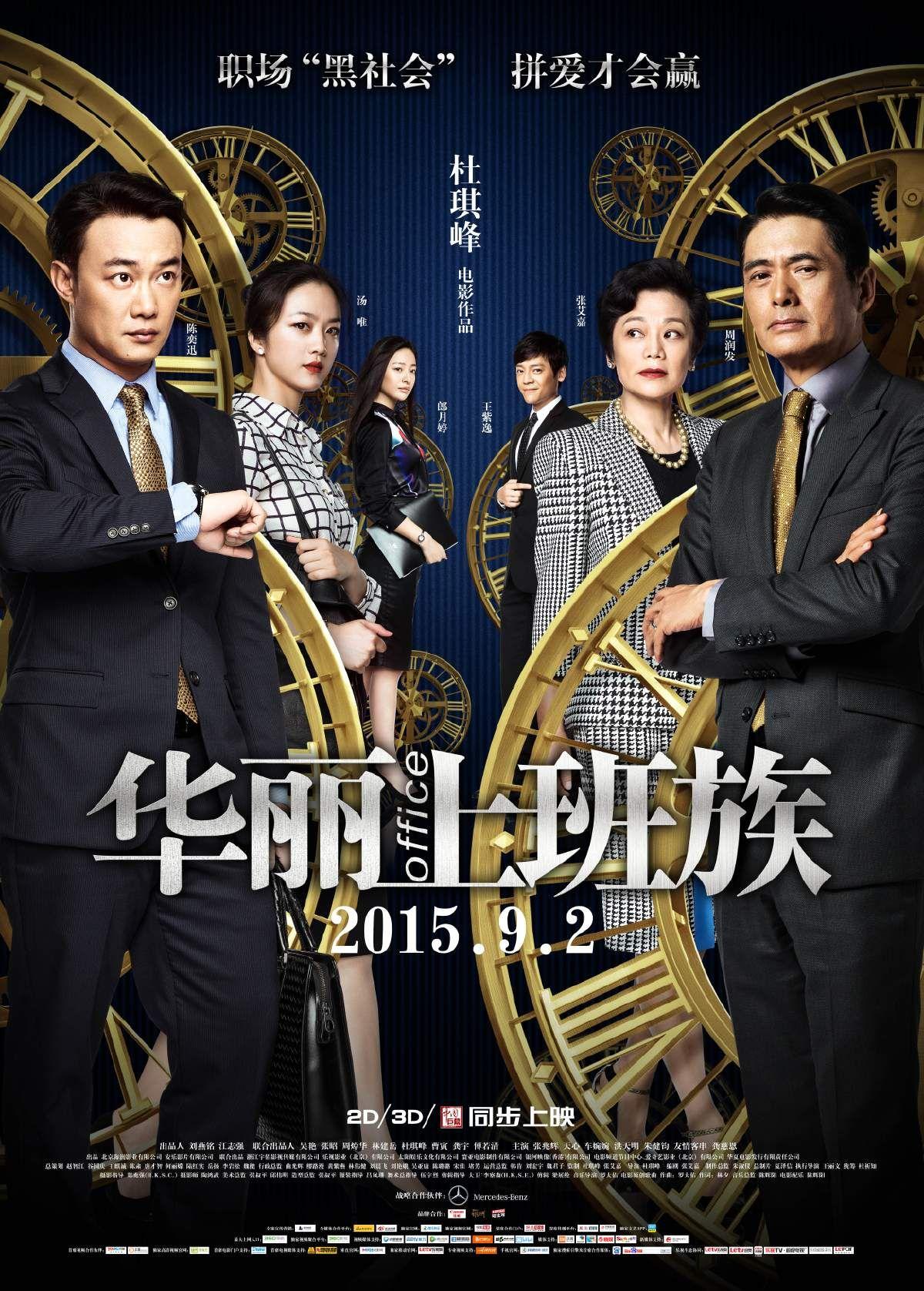 华丽上班族 華麗上班族 (2015)  |   BT分享-中国最大的电影种子分享平台