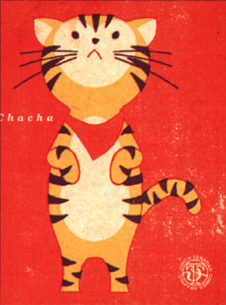 2/2 - Illustration by Junzo Terada, Miro & Chacha.