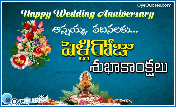 Here Is New Telugu Happy Wedding Anniversary Quotes And Greetings For Brother Telugu Vadhina Pelli