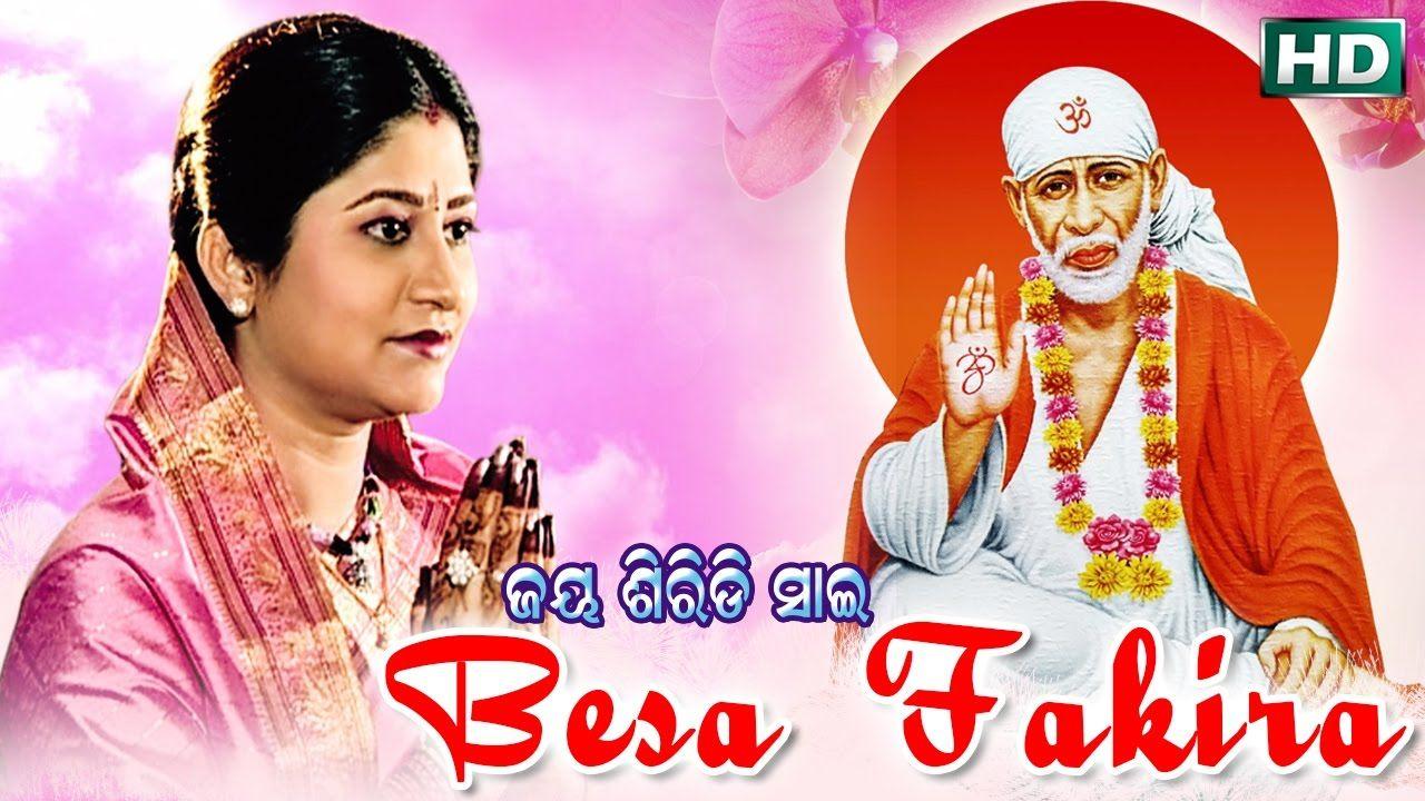 om sai ram om sai shyam radhe radhe krishna mp3 song download