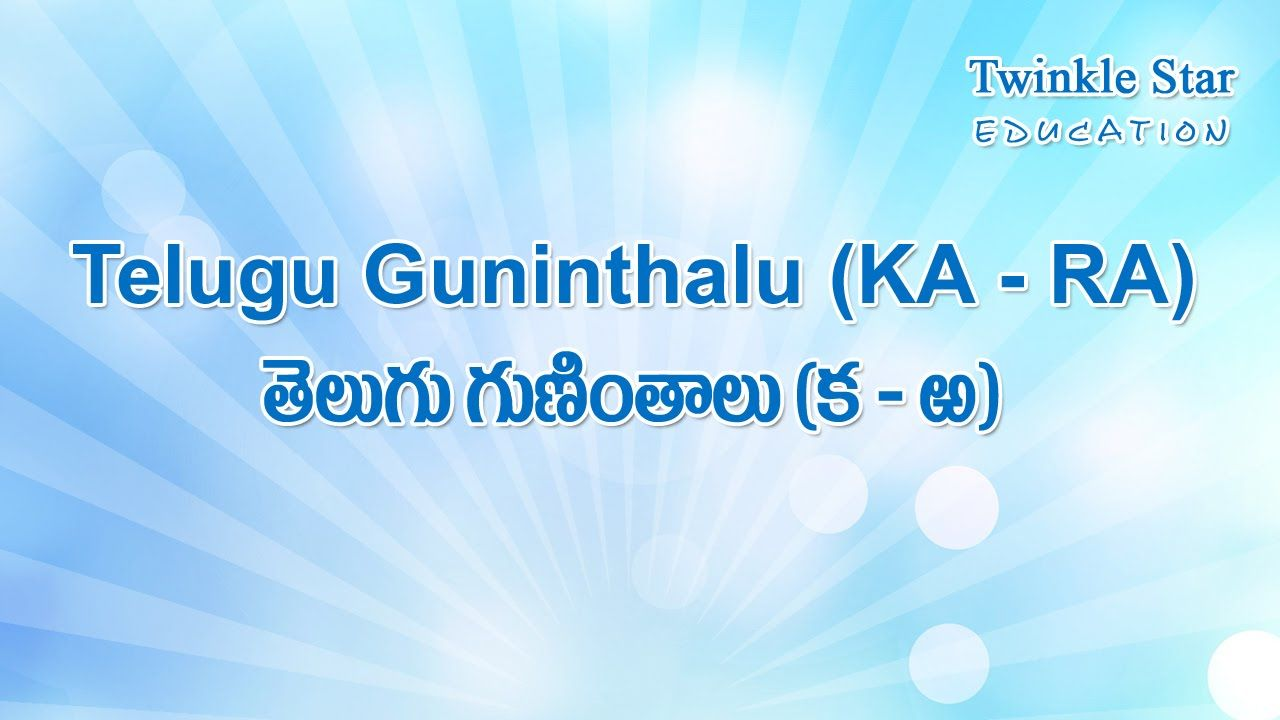 Learn Telugu Guninthalu (KA - RA/Bandi Ra/Routhi) - Balasiksha ...