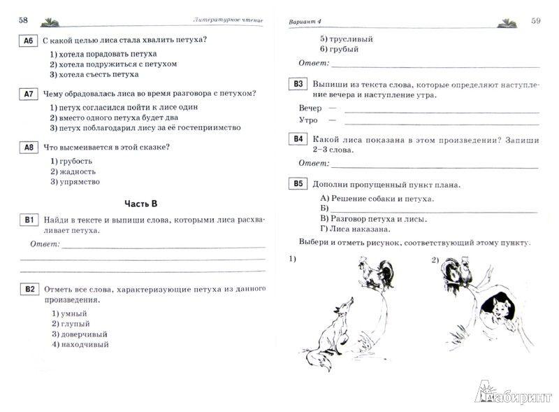 биология 9 класс рабочий тетрадь гдз