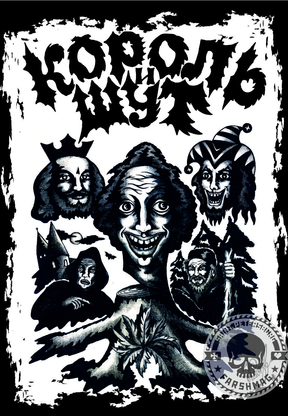 Картинки по запросу король и шут | Плакат, Искусство, Панк рок
