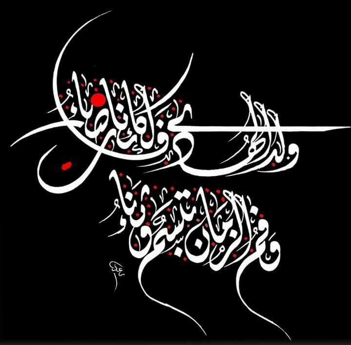 ولد الهدى فالكائنات ضياء وفم الزمان تبسم وثناء Islamic Calligraphy Islamic Art Calligraphy Art