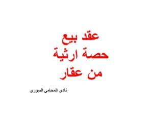 نموذج عقد بيع حصة ارثية من عقار نادي المحامي السوري Arabic Calligraphy Law