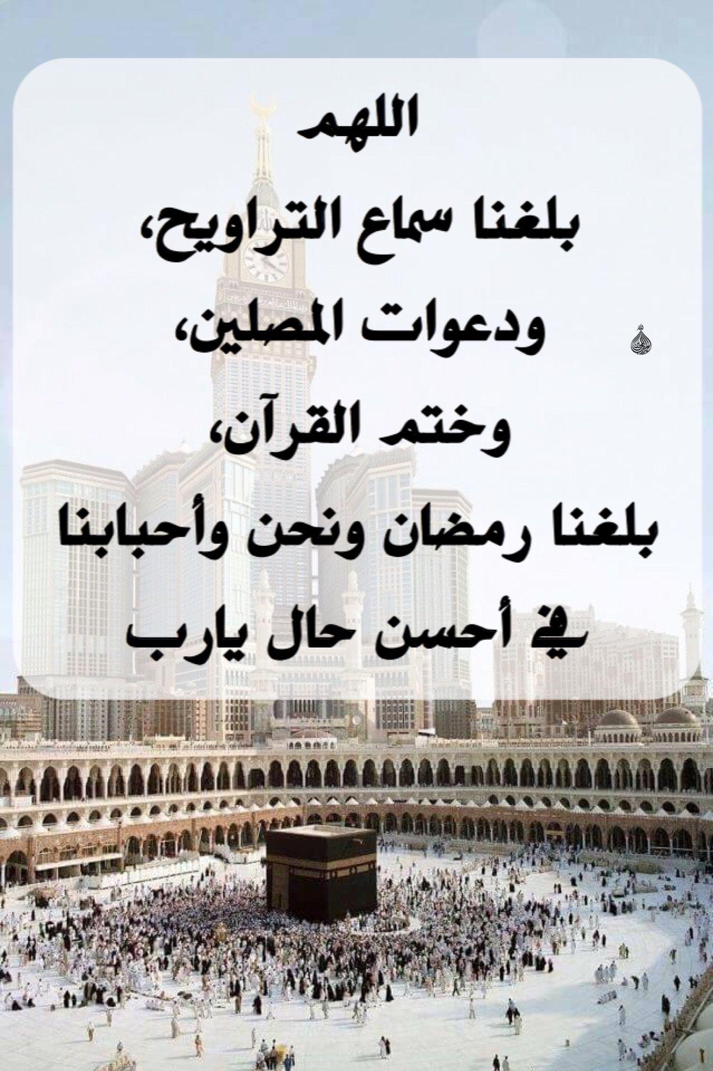 Pin By أدعية إسلامية دعاء أأذكار الج On دعاء Ramadan Ramadan Kareem Funny Quotes