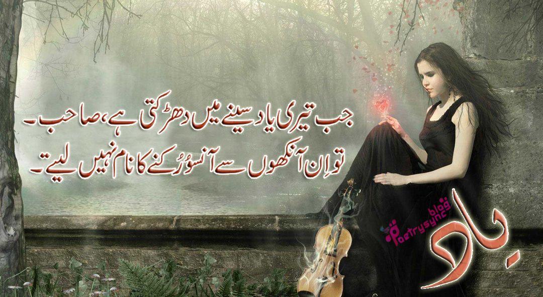 Urdu Sad Poetry Book