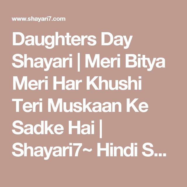 Daughters Day Shayari | Meri Bitya Meri Har Khushi Teri Muskaan Ke ...