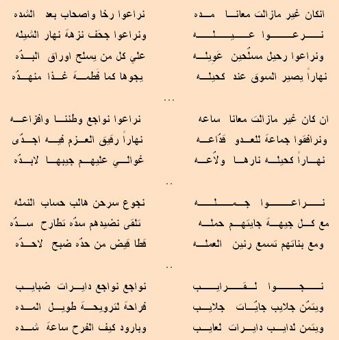 Pin By Non On اشعار ليبيه Math Sheet Music Math Equations