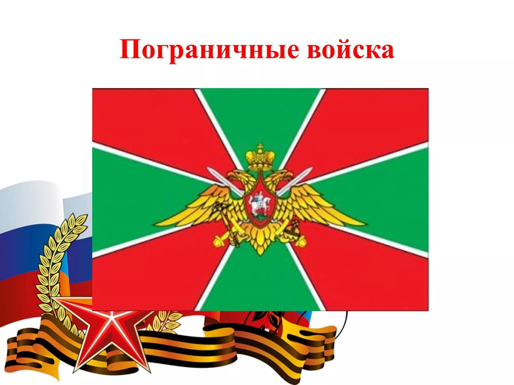 Картинки флаги российской армии