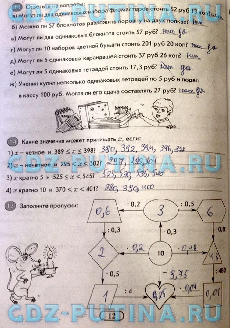 Готовые домашние задания 9 класс география практические работы