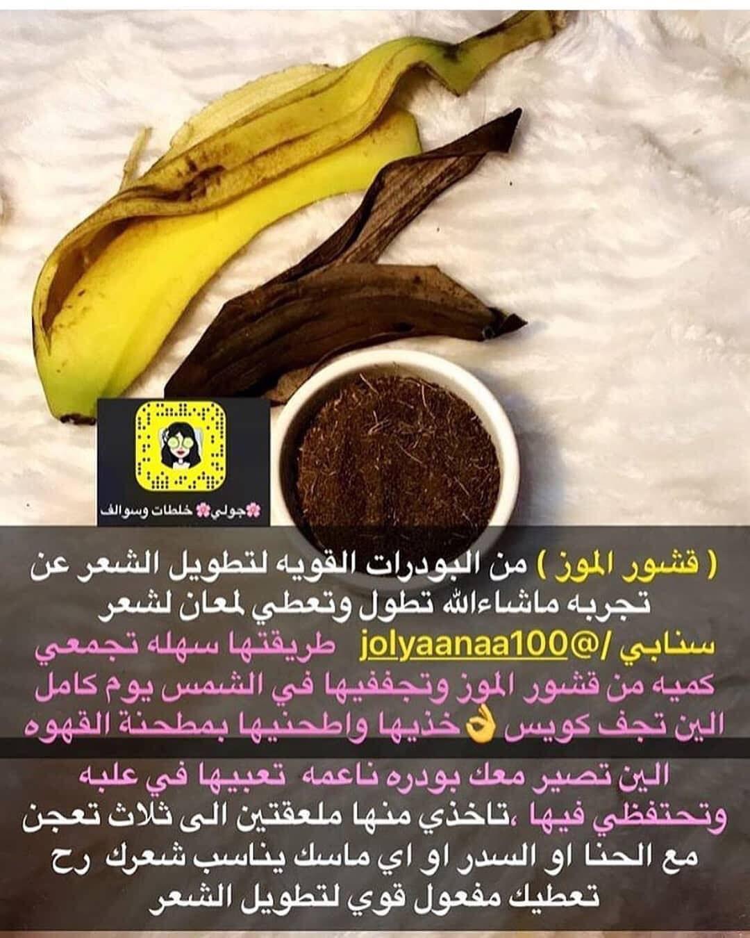 قشور الموز Diy Beauty Care Beauty Care Banana