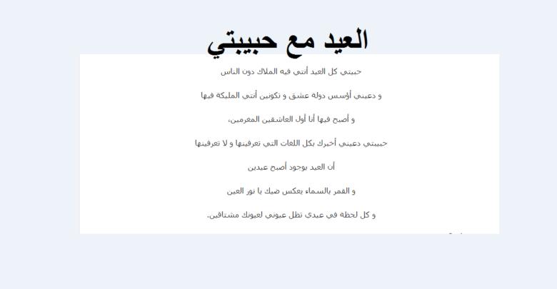 رسالة العيد لحبيبتي وأجمل أبيات شعر وعبارات رومانسية للحبيبة Cards Against Humanity Aic Human