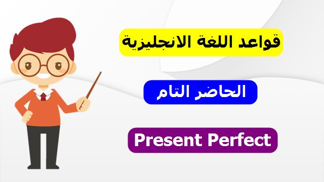 الحاضر التام في اللغة الانجليزية Present Perfect In English Present Perfect Family Guy Fictional Characters