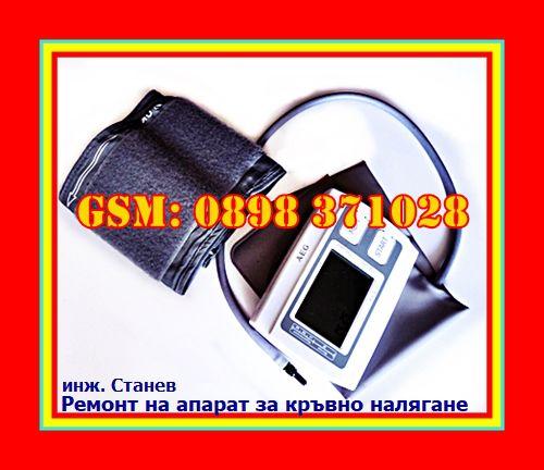 Ремонт на битова техника (снимки) - Smart watch, Nhk