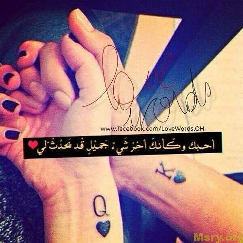 صور حب رومانسية للعشاق 2019 واحلى كلام حب مكتوب عليها موقع مصري Photo Quotes Iphone Wallpaper Quotes Love Quotes