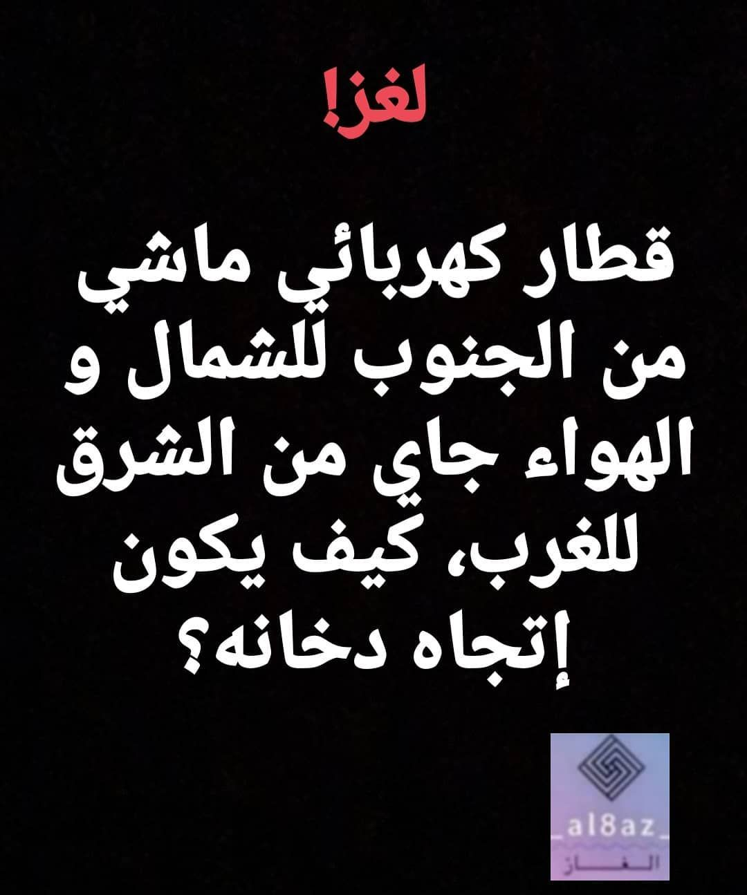 Pin By منوعات مفيدة On ألغاز Fun Jokes Arabic Calligraphy