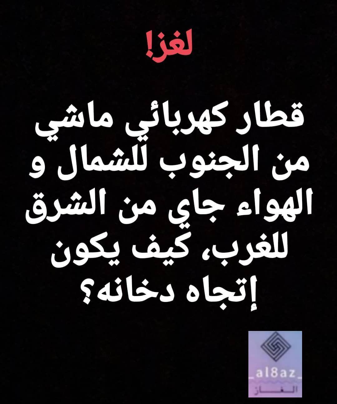 Pin By منوعات مفيدة On ألغاز Calligraphy Arabic Calligraphy