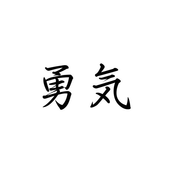 Japanese Symbol For Courage Liked On Polyvore Featuring